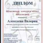 Диплом Алексевой Валерии