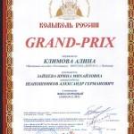 Диплом Климова Алина