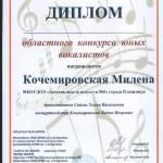 Диплом Кочемировской Милене