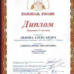 Диплом Львова Александра