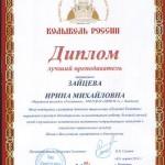 Диплом Зайцева И.М.