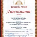 Диплом Зозулина Диана