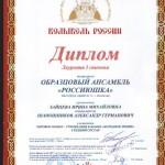 Диплом анс.Россиюшка