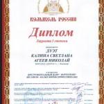 Диплом дуэта Калина-Агеев