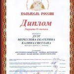 Диплом дуэта Меркулова-Калина