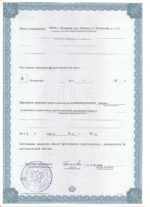 Лицензия л.2