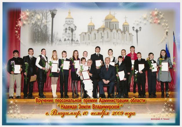 Nadezhda_Zemli_Vladimirsk