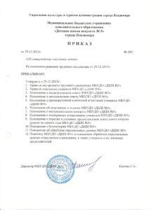 приказ № 296 от 29.12.15г. локальные акты