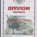 Диплом Тимофеева Полина