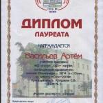Диплом Васильев Артем