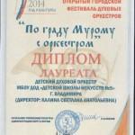 Диплом детского духового оркестра Калина С.А.