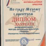 Диплом детского духового оркестра Лютаева М.С.