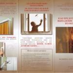 Безопасное окно стр 1