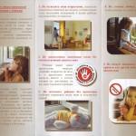 Безопасное окно стр 2