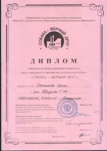 Диплом Степанова Алена