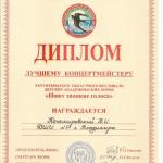 Диплом Кочемировскому В.И. Поют звонкие голоса