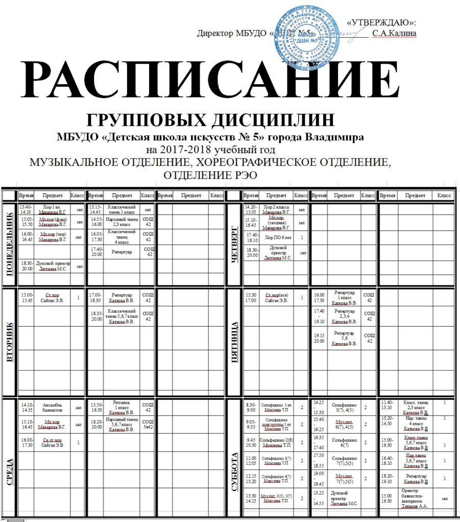 Расписание муз-хор 2018