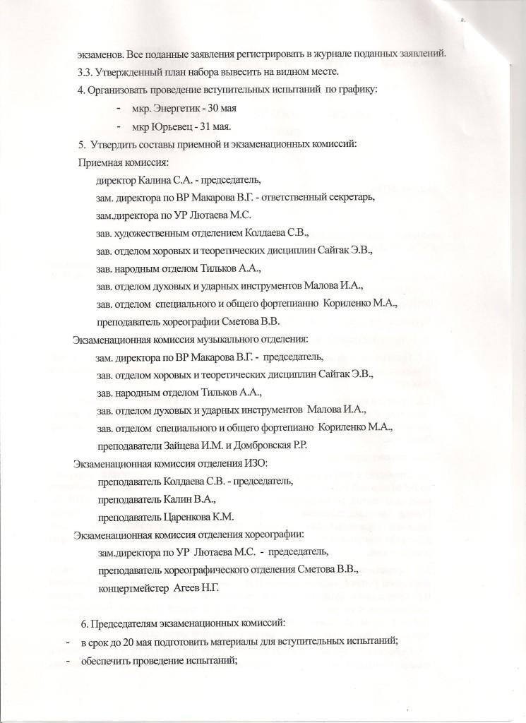 приказ о наборе 2