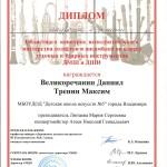 Диплом Великоречанин -Тренин