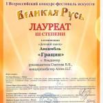 Лауреаты 3 степени ансамбль Грация