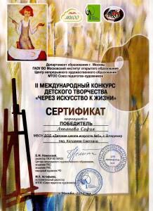 Сертификат Ляпанова Софья