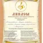 Диплом Кочемировский В.И. Славянские встречи