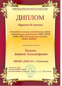 Диплом Тильков А.А.