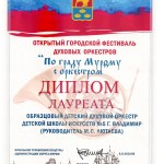 Диплом лауреата - духовой оркестр