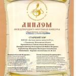 Диплом ст.хор Славянские встречи