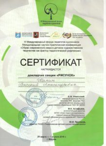 Сертификат Калин В.А.