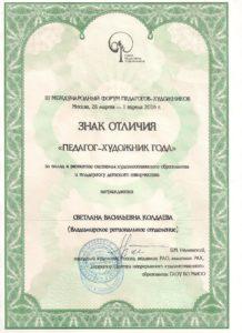 Знак отличия Колдаева С.В.