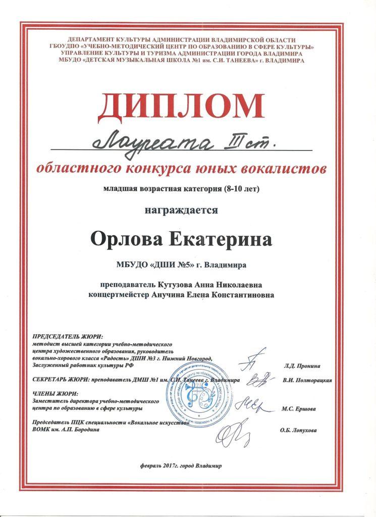 Диплом Орлова Екатерина