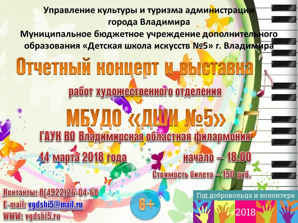 Афиша 2018 год