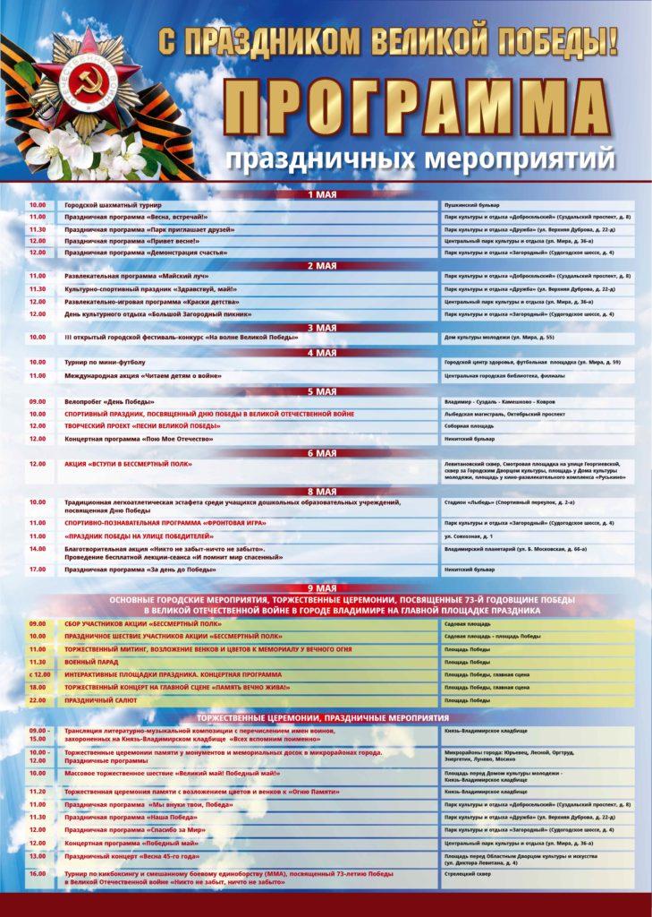 Афиша_9мая2018 финал