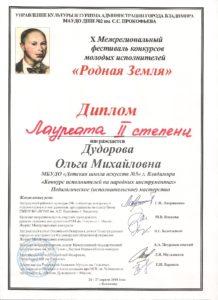 Диплом Дудорова О.М. 2018г