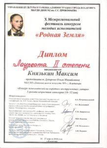 Диплом Князькин Максим 2018г