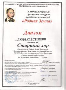 Диплом хор ст.кл.2018