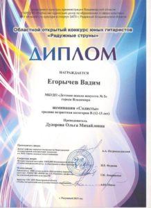 Диплом Егорычев Вадим 2018