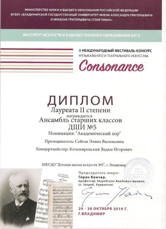 """Международный фестиваль """"Conconance"""""""