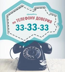 телефон доверия1)