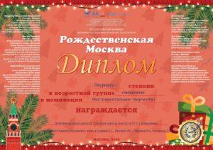 Календарь событий (декабрь)